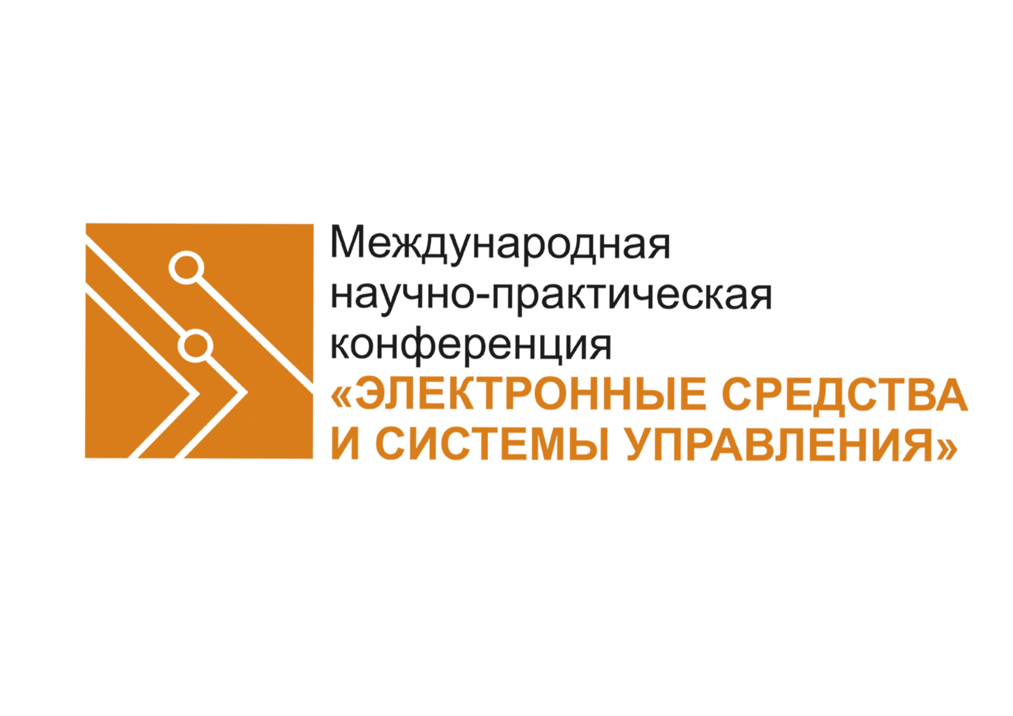 Открыт приём докладов наXI Международную научно-практическую конференцию «Электронные средства исистемы управления»