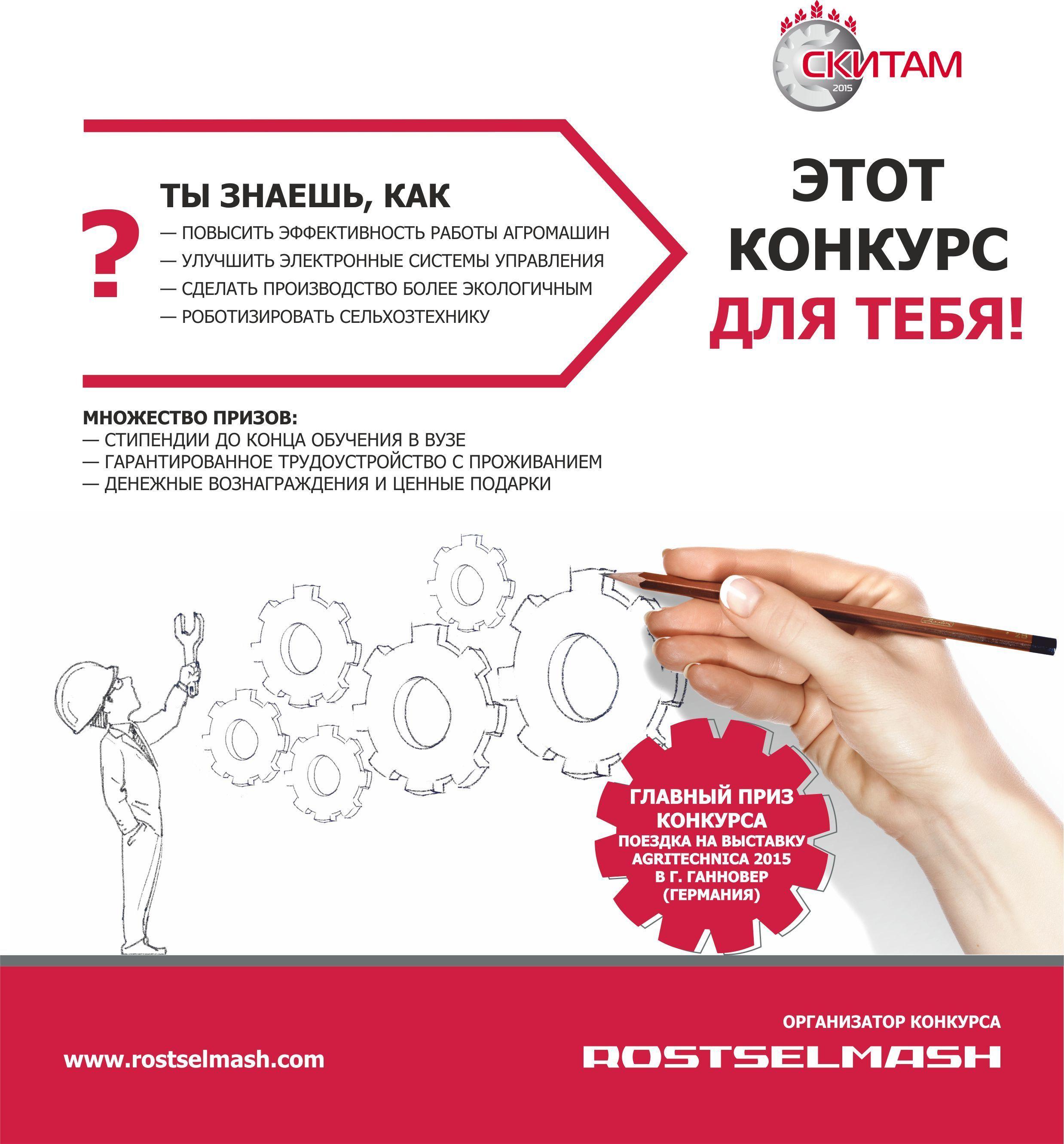 Открыт приём документов наПервый всероссийский студенческий конкурс инновационных технологий аграрного машиностроения (СКИТАМ 2015)