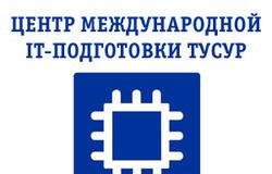 Центр международной IT-подготовки объявляет набор наоктябрьские курсы повышения квалификации
