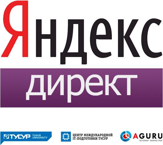 Центр международной IT-подготовки ТУСУР икомпания интернет-маркетинга «Агуру» приглашают всех желающих намастер-класс «Яндекс.Директ. Интернет-реклама длябизнеса: технология настройки иведения контекстной рекламы»