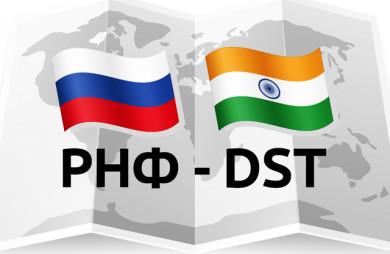 РНФподдержит международные коллективы врамках совместного российско-индийского конкурса