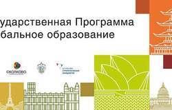 23сентября состоится семинар длясотрудников, студентов иаспирантов ТУСУР поПрограмме «Глобальное образование»