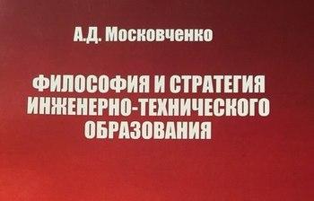 Монография профессора Московченко была представлена навыставке-ярмарке вМоскве