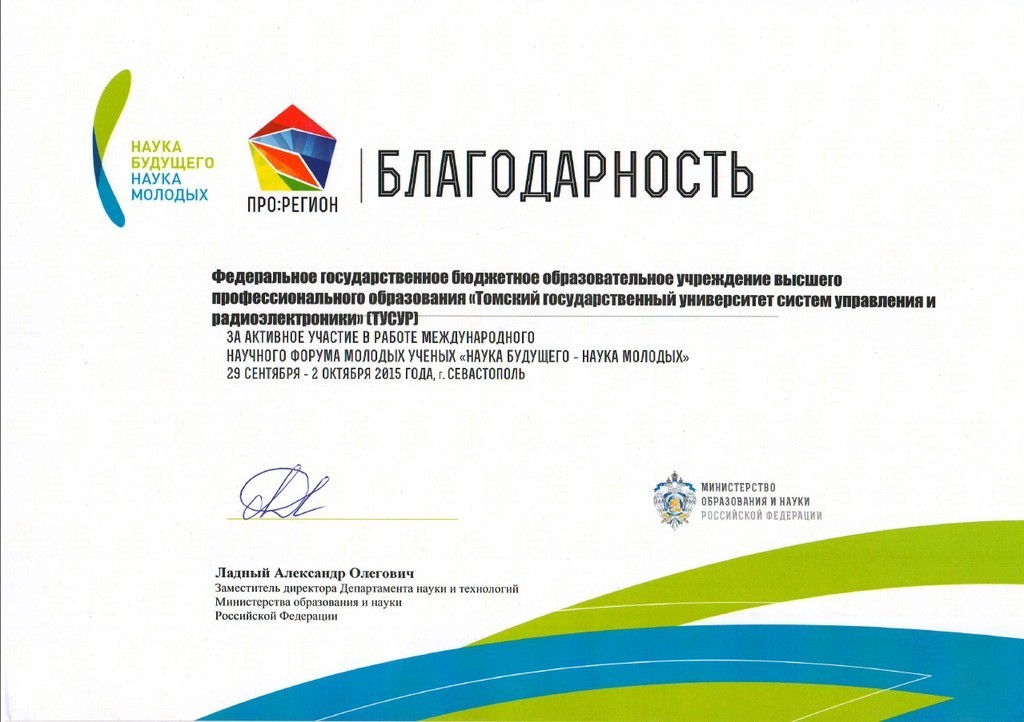 Аспирант кадрового резерва ТУСУР выступил вфинале конкурса «ПРО: Регион- 2015» вСевастополе