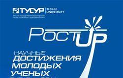 Пресс-релиз от11 ноября 2014г. Молодые учёные ТУСУР представят свои научные достижения навыставке «РОСТ.up – 2014»