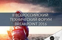 ВТомске пройдёт IIВсероссийский форум Breakpoint