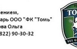 Создай новую форму дляФК«Томь»