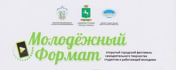МэрТомска выразил благодарность ректору ТУСУР заразвитие студенческого молодежного творчества