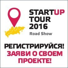 SBI Group стала оператором Startup Tour в Новосибирск