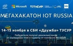 Intel иMicrosoft приглашают наМегахакатон IoTRussia вТомске