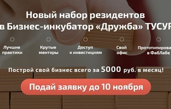 Бизнес-инкубатор «Дружба» ТУСУР открыл набор резидентов