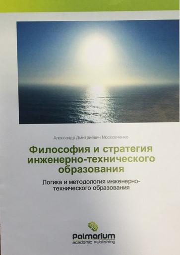 Монография профессора Московченко была представлена наМеждународном Московском книжном форуме