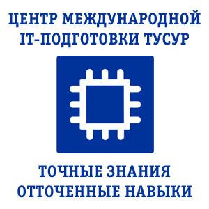 Центр международной IT-подготовки ТУСУР приглашает навебинар «Делаем правильно: разрабатываем карьерную стратегию, пишем резюме, обосновываем повышение зарплаты»
