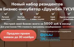 """Бизнес-инкубатор """"Дружба"""" ТУСУР продолжает новый набор резидентов"""