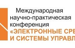 ВТУСУР начинает работу ежегодная Международная научно-практическая конференция «Электронные средства исистемы управления»
