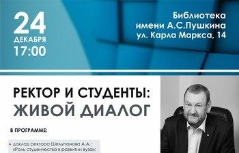 Встреча ректора ТУСУР А.А.Шелупанова состудентами