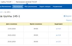 Доступно электронное расписание экзаменационной сессии