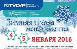 «Зимняя школа менеджмента» ТУСУР