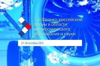 ТУСУР предлагает создать российско-французский студенческий спутник