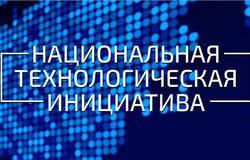 ТУСУР представил проекты дляучастия вНациональной технологической инициативе