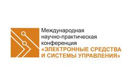 Конференция «Электронные средства исистемы управления»