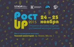 24ноября начнёт работу выставка научных достижений молодых учёных «РОСТ.Up – 2015»