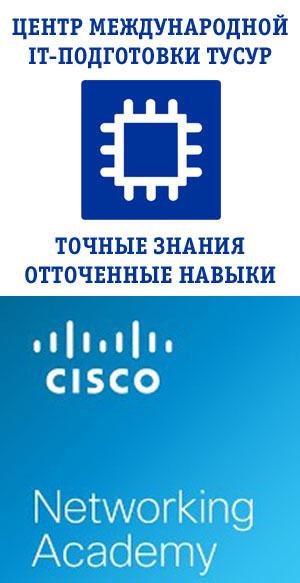 Центр международной IT-подготовки иСетевая академия Cisco продолжают набор ввесенние очные группы