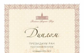 Проректор понаучной работе иинновациям ТУСУР получил почётное звание «Профессор РАН»