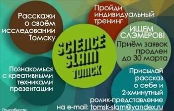 Приём заявок научастие в Science Slam Томск продлён до30 марта