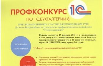 Вконце февраля пройдёт олимпиада по1С-программированию