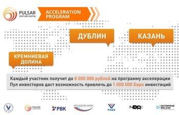 Начался отбор проектов наакселерационную программу венчурного фонда Pulsar Venture Capital