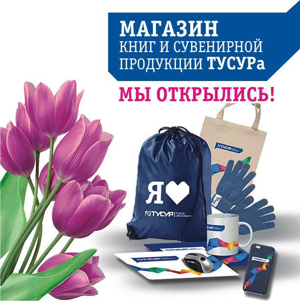 ВТУСУР открыт интернет-магазин сувенирной продукции