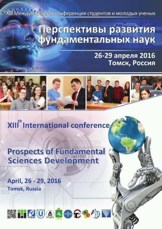 ВТУСУР состоится ITсекция международной конференции