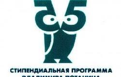Магистранты ТУСУР стали обладателями Потанинской стипендии