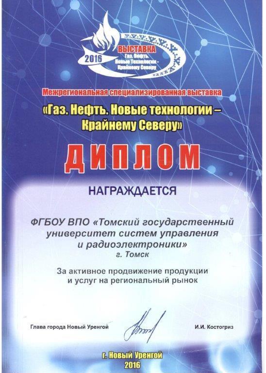 ТУСУР награждён дипломом выставки «Газ. Нефть. Новые технологии — Крайнему Северу – 2016»