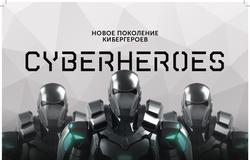 19апреля стартует всероссийский кейс-чемпионат Kaspersky Cyber Heroes