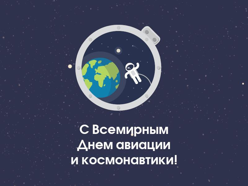 Поздравление ректора ТУСУРа А.А.Шелупанова сДнём космонавтики