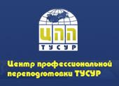 Центр профессиональной переподготовки ТУСУР
