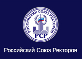 Российский союз ректоров