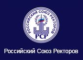 Российский союз ректоров