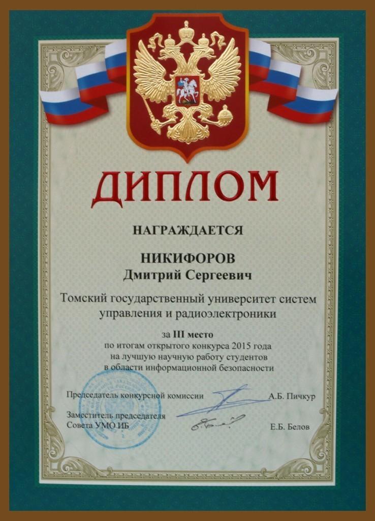 Студент ТУСУРа стал призёром конкурса поинформационной безопасности