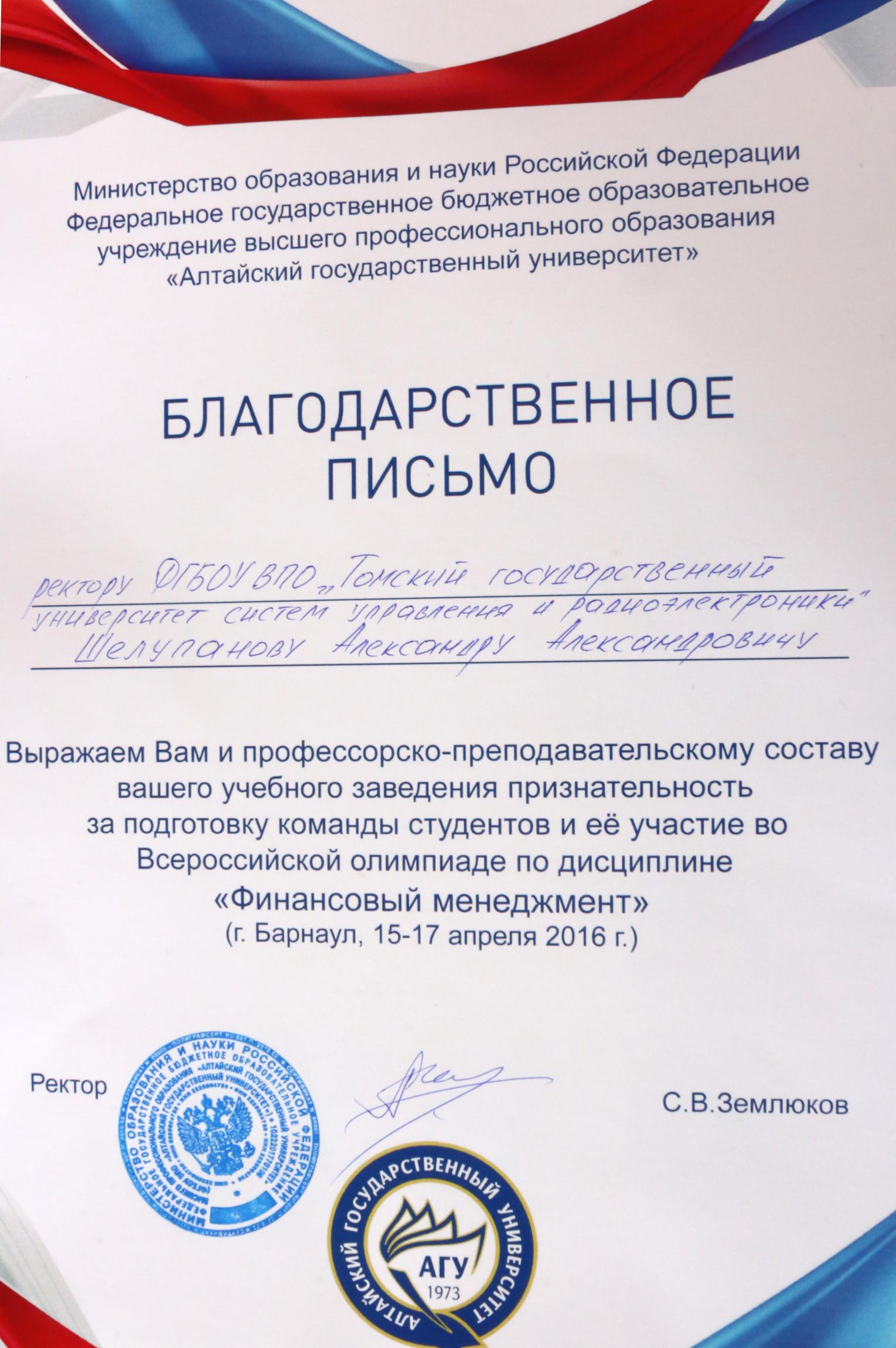 Студенты ТУСУРа приняли участие вовсероссийской олимпиаде поменеджменту