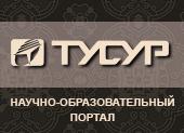 Научно-образовательный портал ТУСУРа