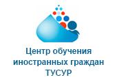 Центр обучения иностранных граждан ТУСУРа