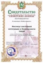 Диплом в номинации «Лидер отрасли» XIV Межрегиональной специализированной выставки-ярмарки «Средства и системы безопасности. Антитеррор», которая состоялась в рамках X Всесибирского форума безопасности
