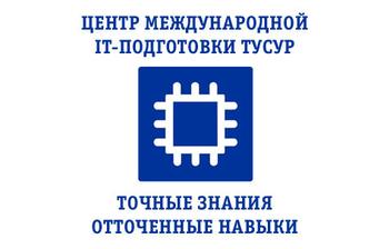 Центр международной IT-подготовки продолжает набор ввесенние очные группы