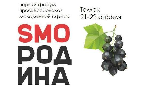 21–22 апреля состоится первый вТомске форум профессионалов молодёжной сферы «Смородина»