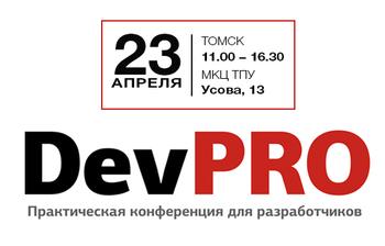 23апреля вТомске состоится IVЕжегодная практическая конференция профессиональных разработчиков Development Professionals (DevPRO)