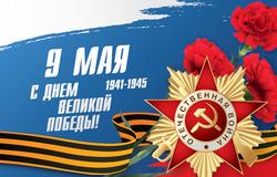 Поздравление ректора сДнём Победы