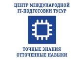Центр международной IT-подготовки ТУСУР